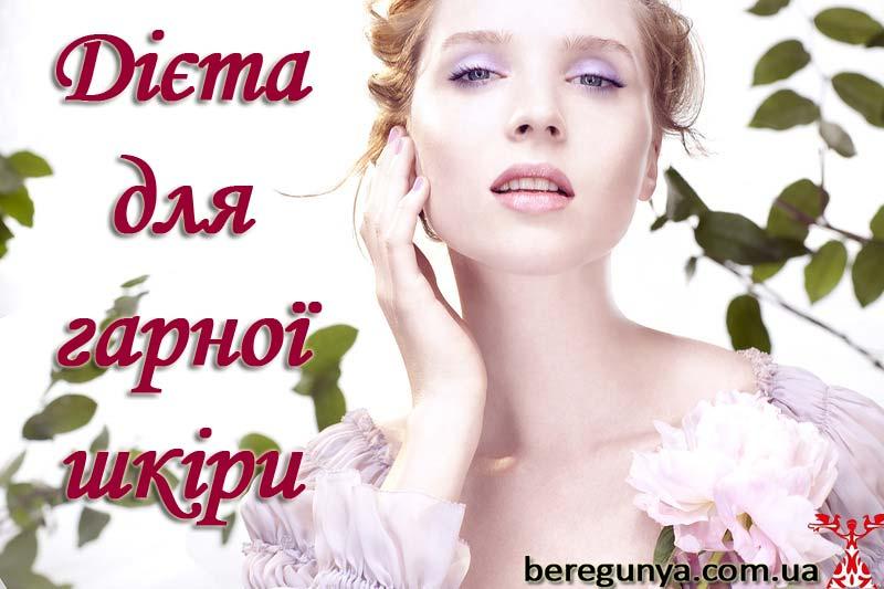 Дієта для гарної шкіри