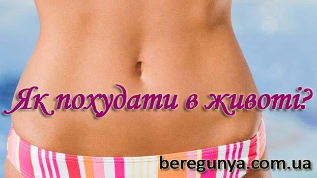 Як похудати в животі?