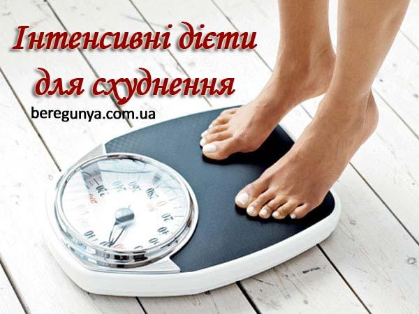 дієти-для-схуднення