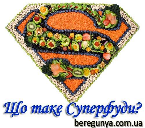 суперфуд