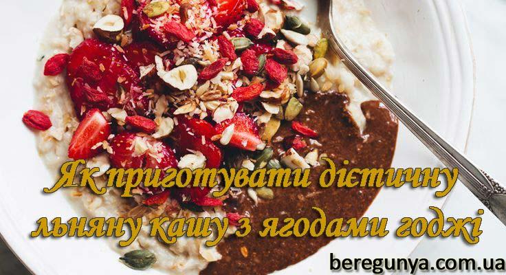 льняна каша з ягодами годжі