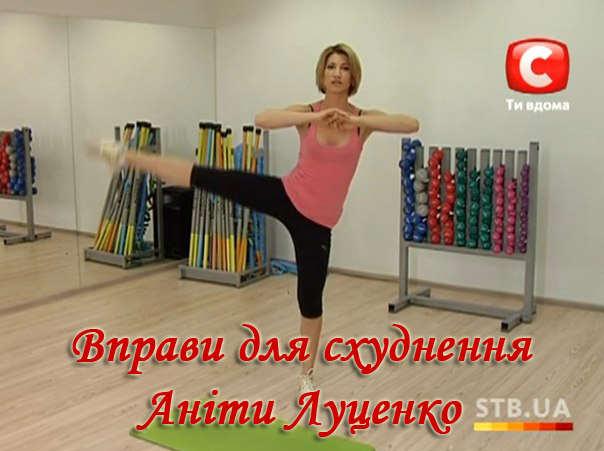 Аніта луценко вправи для схуднення