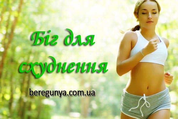 біг-для-схуднення