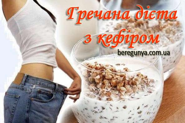 Гречана дієта