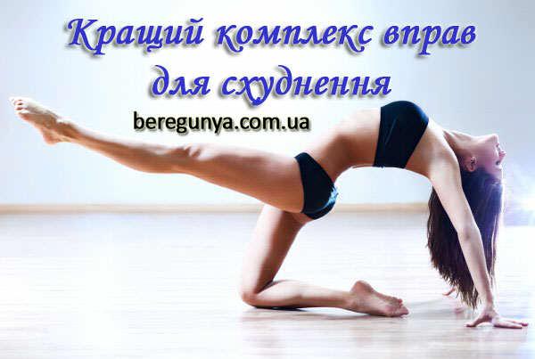 комплекс вправ для схуднення