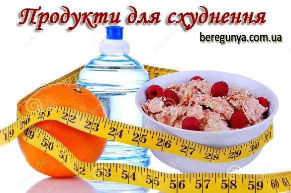 продукти для схуднення