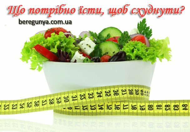 що потрібно їсти щоб схуднути