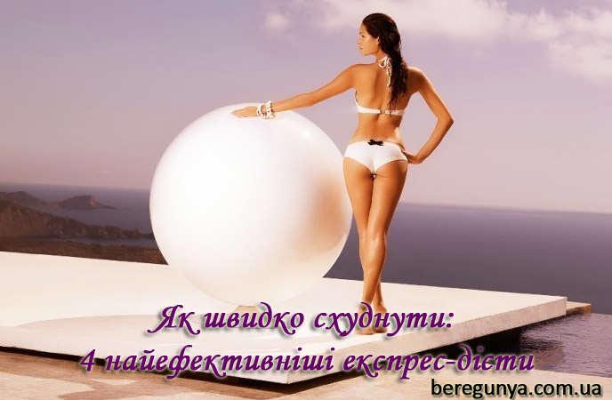 швидко схуднути