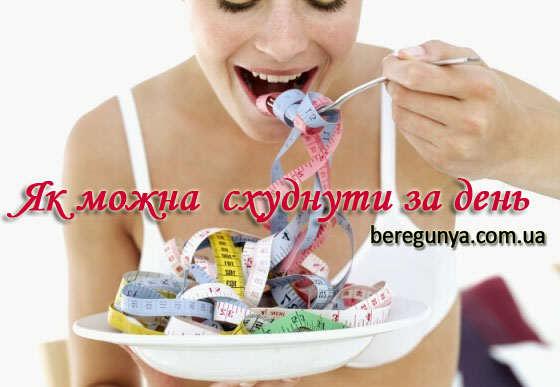 як можна схуднути