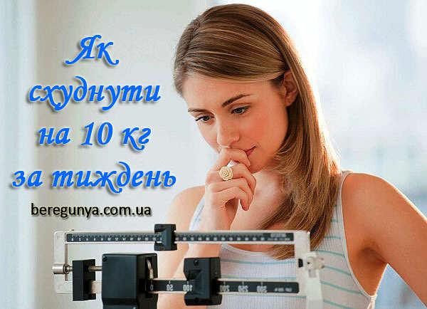 Як схуднути на 10 кг за тиждень