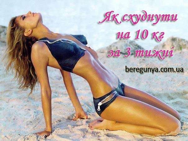 як схуднути на 10 кг