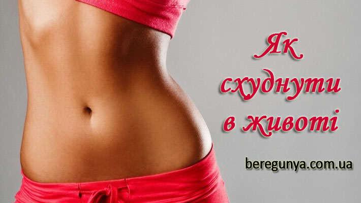 Як схуднути в животі