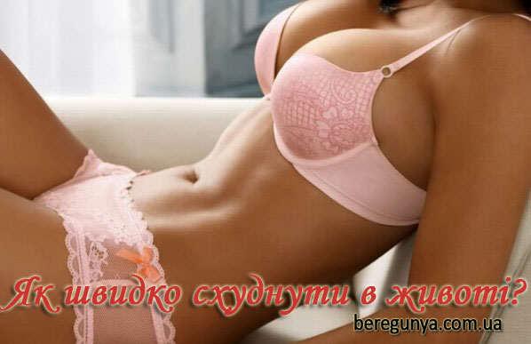 як швидко схуднути в животі