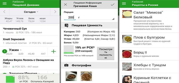 Приложения В Плей Маркете Для Похудения Отзывы. Приложение для android «Похудеть без диеты» - отзывы