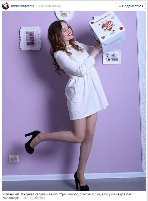Поліна Гренц