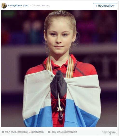 Юлія Липницька