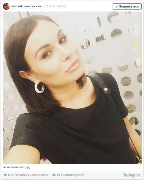 Анастасія Кочеткова